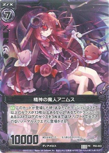 P03-002 [PR] : 精神の魔人アニムス