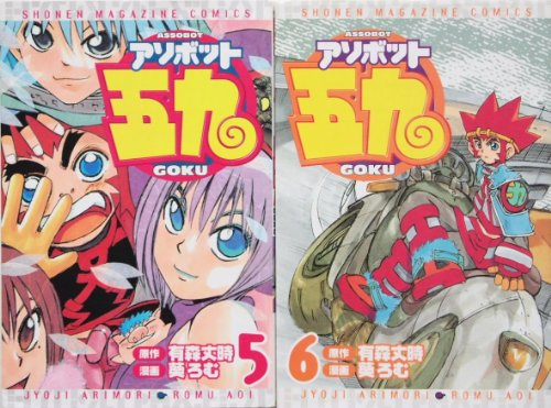 Assobot Goku (Monkey Typhoon) (Manga Set (Japanese Edition), Volumes 1-6)