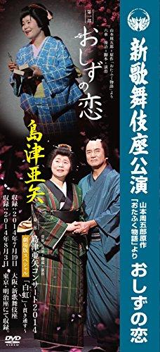 島津亜矢 新歌舞伎座公演 2014