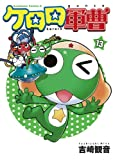 Keroro (13) (Kadokawa Comics Ace (KCA21-22)) (2006) ISBN: 4047138371 [Japanese Import]