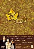 秋の童話 DVD-BOXII