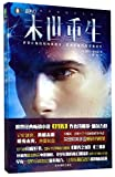 Unchanged (The Unremembered Trilogy) (Chinese Edition)