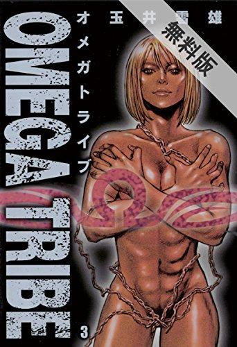omega-tribe3-japanese-edition