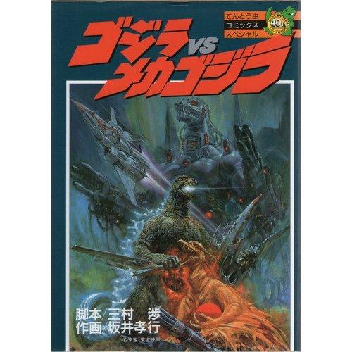 Godzilla vs Mechagodzilla (ladybug Comics Special) (1993) ISBN: 4091490743 [Japanese Import]