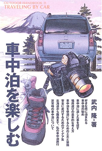車中泊を楽しむ (OUTDOOR HAND BOOK)