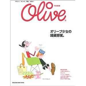 『olive特別編集 オリーブ少女の雑貨感覚。』