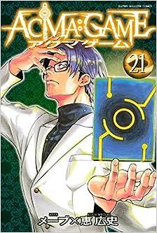 ACMA:GAME 第01-21巻