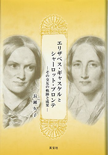 エリザベス・ギャスケルとシャーロット・ブロンテ―その交友の軌跡と成果