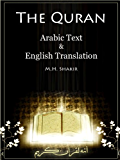 The Quran - Arabic Text & Parallel English Translation (Shakir)