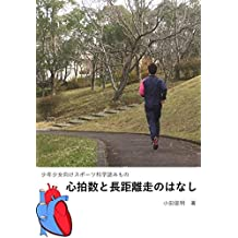 Story on heat rate and long distance running shonenshojyomukesupo-tukagakuyomimono (Japanese Edition)