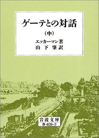 ゲーテとの対話 中 (岩波文庫 赤 409-2)
