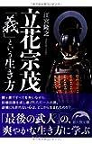 立花宗茂 「義」という生き方 (新人物文庫)