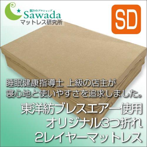 眠りのプロショップSawada オリジナル2レイヤーマットレス セミダブル117x200x8cm タイプ:D.横向き寝が多い方 B07512L57K