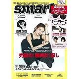 smart 2018年8月号