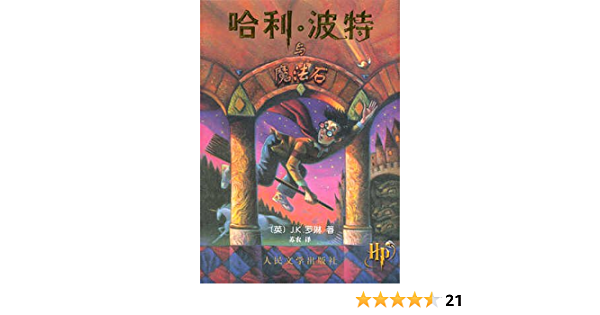Rowling, J: Harry Potter and the Philosophers Stone: 1 ...