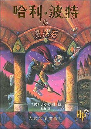 Hali Bote Yu Mo Fa Shi [Harry Potter and the Sorcerer's Stone]