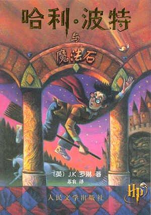 哈利·波特与魔法石 Harry Potter and the Philosopher's Stone (Simplified Chinese Text) (Chinese Edition)