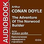 The Adventure of the Norwood Builder [Russian Edition] | Arthur Conan Doyle