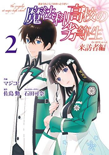 魔法科高校の劣等生 来訪者編(2) (Gファンタジーコミックス)