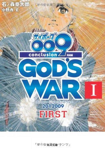 サイボーグ009 完結編  2012 009 conclusion GOD'S WAR I first (角川文庫)