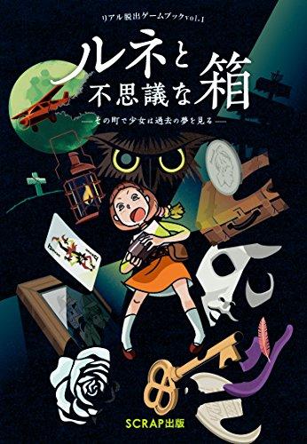 リアル脱出ゲームブックvol.1 ルネと不思議な箱: その町で少女は過去の夢を見る