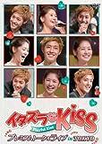 イタズラなKiss~Playful Kiss プレミアムトーク&ライブ in TOKYO [DVD]