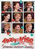 [DVD]イタズラなKiss~Playful Kiss プレミアムトーク&ライブ in TOKYO