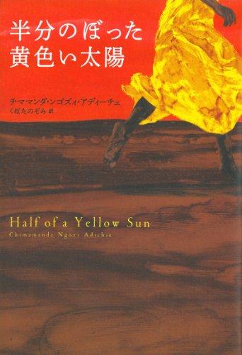半分のぼった黄色い太陽