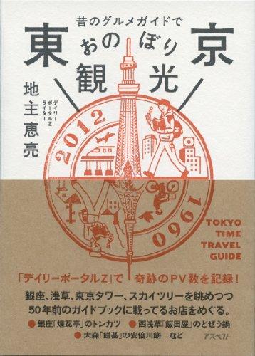 昔のグルメガイドで東京おのぼり観光