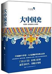 大中国史(豆瓣8.7分)(中国通史写作第一人吕思勉里程碑式杰作) (Chinese Edition)