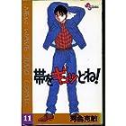 帯をギュッとね!―New wave judo comic (11) (少年サンデーコミックス)