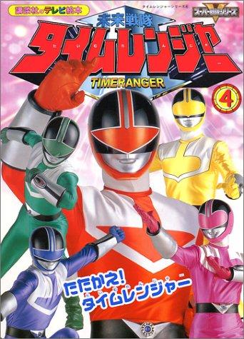 Fight Mirai Sentai Time Ranger 4! Time Ranger (TV picture book 1122 Super Sentai series of Kodansha) (2000) ISBN: 4063441229 [Japanese Import]