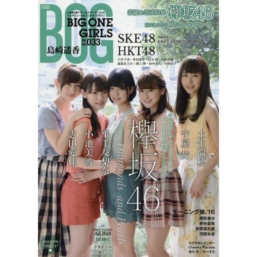BIG ONE GIRLS 2016年6月号 表紙画像