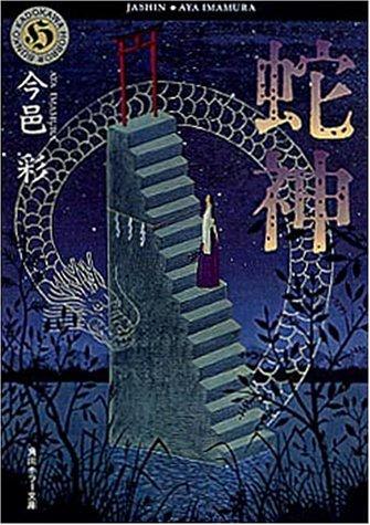 蛇神 (角川ホラー文庫)