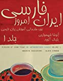 Persian of Iran Today Volume 1, Anousha Shahsavari and Blake Atwood, 0578130025