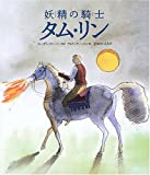 img - for Knight Tam Lin fairy (2005) ISBN: 4097273698 [Japanese Import] book / textbook / text book