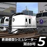 鉄道模型シミュレーター5 第8B号 [ダウンロード]