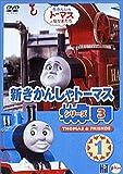 新きかんしゃトーマス シリーズ3 1巻 DVD
