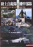 陸上自衛隊の機甲部隊―装備車両&マーキング