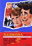 img - for Youth version of World Literature. science fiction classic: the loss of the true(Chinese Edition) book / textbook / text book