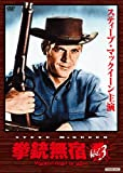 Foreign TV - Wanted Dead Or Alive Vol.3 [Japan DVD] ORS-7067