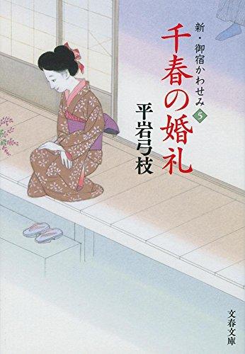 千春の婚礼 新・御宿かわせみ5 (文春文庫)