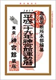 平成29年神宮館運勢暦