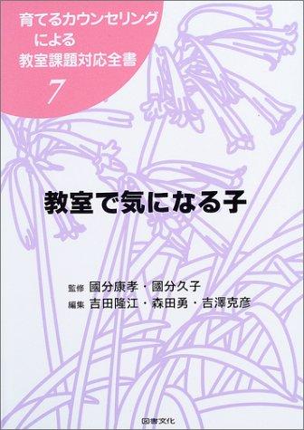 Download Kyōshitsu de kininaru ko PDF