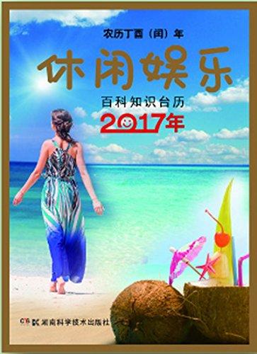 2017年百科知识台历 休闲娱乐版(农历丁酉年 高档版)