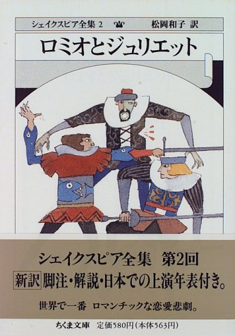 シェイクスピア全集 (2) ロミオとジュリエット (ちくま文庫)