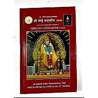 Sai Satcharitra Book - Hindi Version