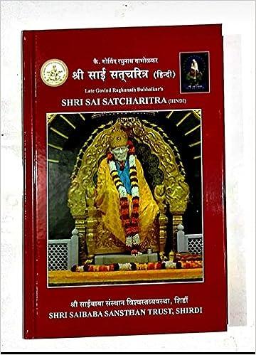 Buy Sai Satcharitra Book - Hindi Version Book Online at Low