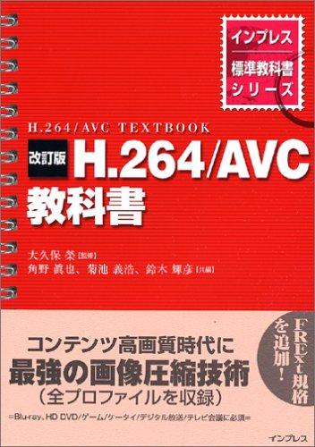 H.264/AVC教科書