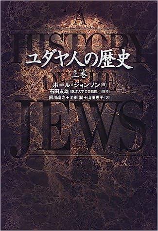 ユダヤ人の歴史〈上巻〉 | ポー...